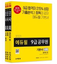 사회 기본서 세트(9급 공무원)(2021)(에듀윌)(전3권)