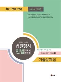 법원행시 민법 선택형 진도별 기출문제집(UNION)(6판)