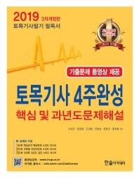 토목기사 4주완성 핵심 및 과년도 문제해설(2019)(개정판 3판)