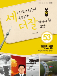 세상에 대하여 우리가 더 잘 알아야 할 교양. 53: 핵전쟁 어떻게 막아야 할까?(디베이트 월드 이슈 시리즈