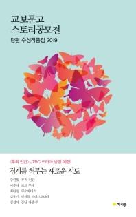 교보문고 스토리공모전 단편 수상작품집 2019