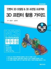 인벤터 3D모델링 & 3D프린팅 프로젝트 3D 프린터 활용 가이드