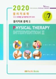 물리치료학. 7: 물리치료 중재 2