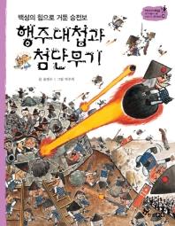 행주대첩과 첨단무기(백성의 힘으로 거둔 승전보)(역사 스페셜 작가들이 쓴 이야기 한국사 38)