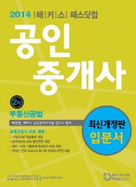 부동산공법(공인중개사 입문서 2차)(2014)