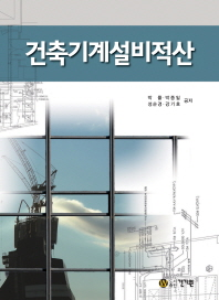 건축기계설비적산