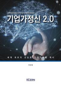 기업가정신 2.0(2판)