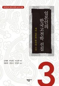 일본인의 한국고전학 선집. 3(외국인의 한국고전학 논저 선집 3)(양장본 HardCover)