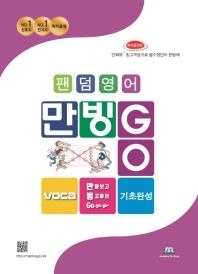 만빙GO VOCA 기초완성 영단어
