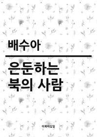 은둔하는 북의 사람   제23회 이상문학상 수상