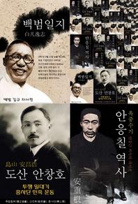 김구, 안중근, 안창호 자서전 (독립운동가 일대기) 외 다양한 내용 첨부