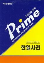 프라임 한일 사전 (2005)