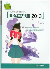 파워포인트 2013(OkOkOk 알찬 예제로 배우는)