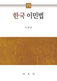 한국 이민법(양장본 HardCover)