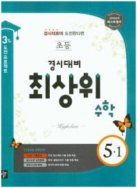 초등 수학 5-1(경시대비)(2016)(최상위)