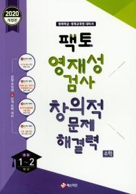 중등 수학 중1,2학년 영재성검사 창의적문제해결력(2020)(팩토)(개정판)