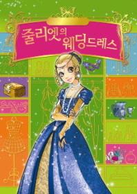 패션소녀 릴리의 모험. 4: 줄리엣의 웨딩드레스(4)(양장본 HardCover)