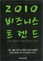 2010 비즈니스 트렌드(양장본 HardCover)