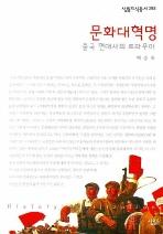 문화대혁명(살림지식총서 293)