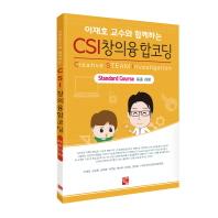 CSI 창의융합코딩(이재호 교수와 함께하는)