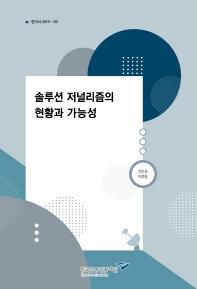 솔루션 저널리즘의 현황과 가능성(연구서 2019-9)