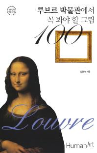 루브르 박물관에서 꼭 봐야 할 그림 100(손 안의 미술관 1)