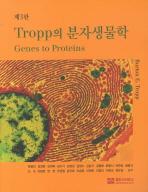 분자생물학 제3판