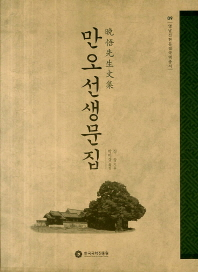 만오선생문집(영남선현문집국역총서 9)(양장본 HardCover)