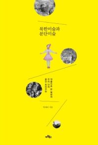 북한미술과 분단미술