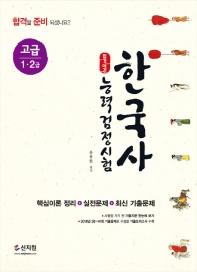 한국사능력검정시험 고급(1.2급)(합격예감)