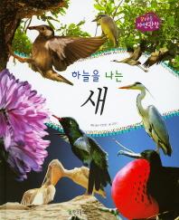 하늘을 나는 새(꿈틀꿈틀 자연관찰 76)(양장본 HardCover)