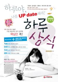 하루상식(2012 최신판)