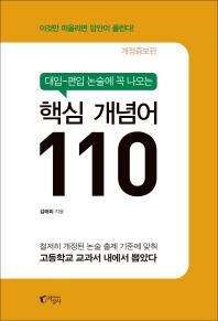 대입 편입 논술에 꼭 나오는 핵심 개념어 110(개정증보판)