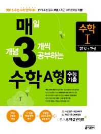 고등 수학1(수학 A형 수능기출)(2015 수능 수학 영역 대비)(매일 개념 3개씩 공부하는)