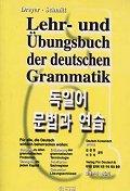 독일어 문법과 연습(해답지 포함)(2판)