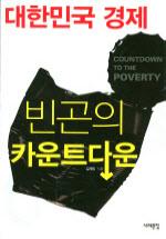 대한민국 경제 빈곤의 카운트다운