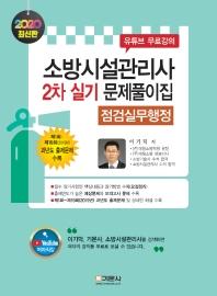 점검실무행정 실기 문제풀이집(소방시설관리사 2차)(2020)