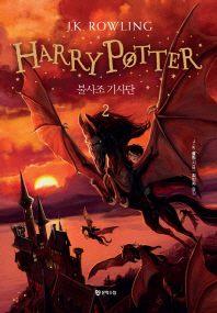 해리포터(Harry Potter): 불사조 기사단. 2(양장본 HardCover)