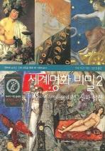 세계명화 비밀 2 [신화상징]  / 상현서림  ☞ 서고위치:KN 5  *[구매하시면 품절로 표기됩니다]