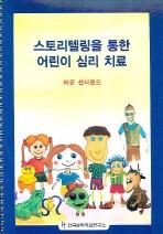 스토리텔링을 통한 어린이 심리 치료(마음이 아픈 아동을 위한 책)