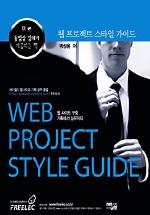 웹 프로젝트 스타일 가이드