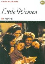 작은 아씨들 (Little Women)(The Classic House 시리즈 25)(포켓북(문고판))