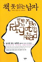 책 못 읽는 남자 --- 책 위아래 옆면 도서관 장서인있슴 ( 본문깨끗 )