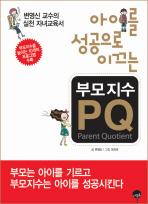 아이를 성공으로 이끄는 부모지수 PQ