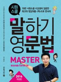 말하기 영문법 Master(2016)(시원스쿨)(개정판)