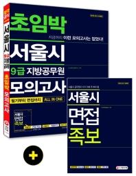 서울시 9급 지방공무원 초임박 모의고사