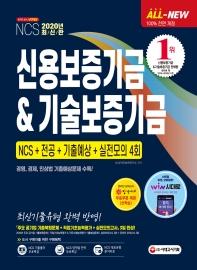 신용보증기금&기술보증기금 NCS+전공+기출예상문제+실전모의 4회(2020)