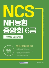 NH농협중앙회 6급 전산직 필기전형(2019 상반기)(NCS)