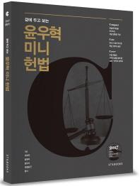 윤우혁 미니 헌법(2017)(곁에 두고 보는)