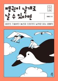 펭귄이 날개로 날 수 있다면(지식 더하기 진로 시리즈 3)